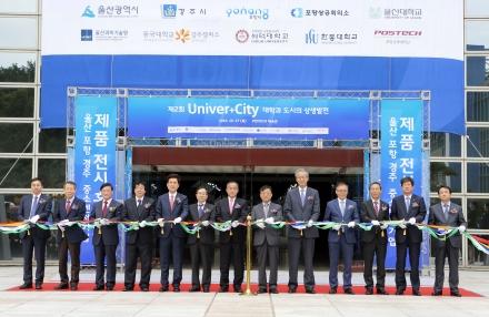 제2회 Univer+City 행사 개최