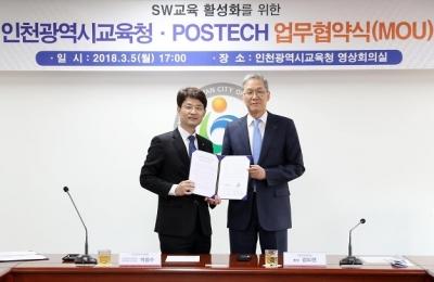 인천광역시교육청 미래인재 육성을 위한 전략적 업무협약식