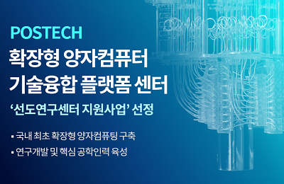 확장형 양자컴퓨터 기술융합 플랫폼 센터, 선도연구센터 지원사업 선정