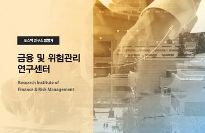 2019 여름호 / 포스텍 연구소 탐방기