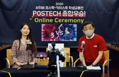 사이버 포스텍-카이스트 학생교류전 온라인 축하연