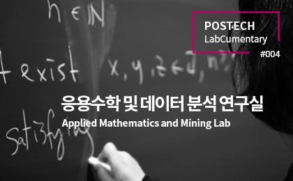 응용수학 및 데이터 분석 연구실<br>Applied Mathematics and Mining Lab